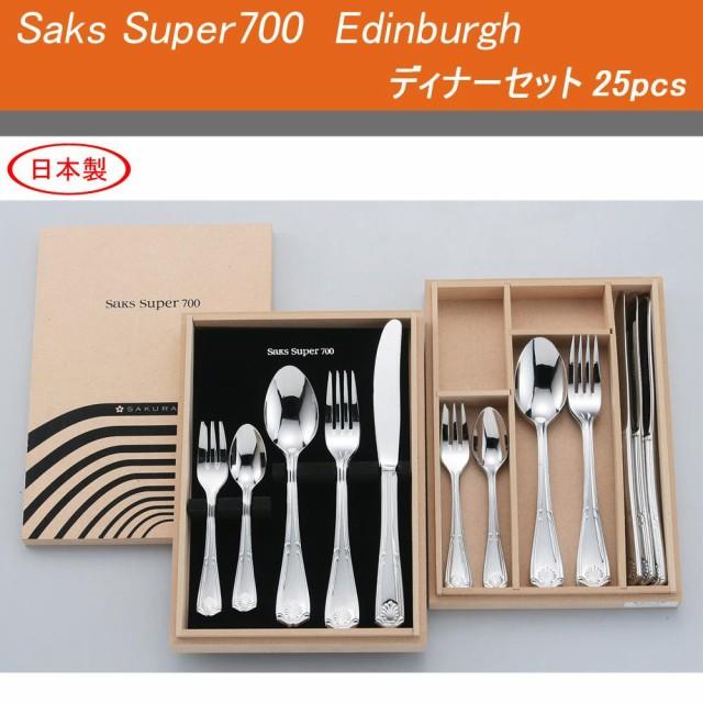 Saks Super700 Edinburgh エジンバラ ディナー...
