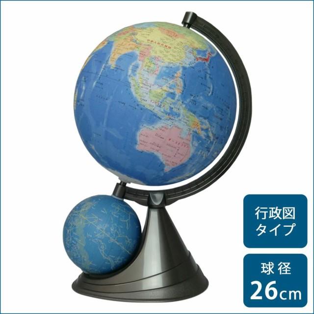 SHOWAGLOBES 二球儀 行政図タイプ 26cm 26-GF-J