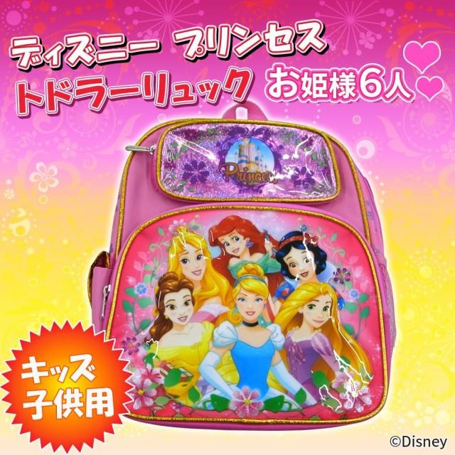 Disney ディズニー プリンセス トドラーリュック...