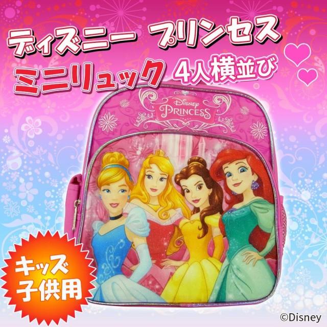 Disney ディズニー プリンセス ミニリュック(4人...