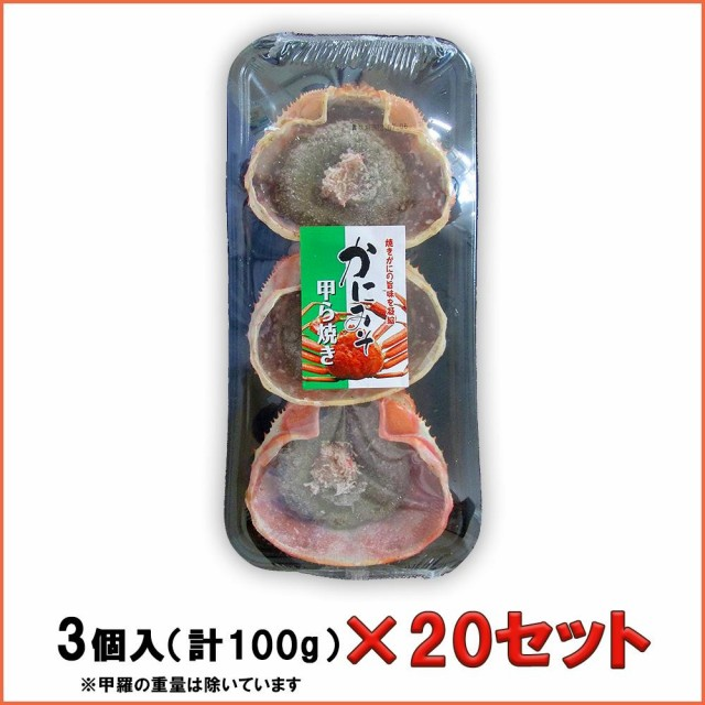 ケイ・シェフ かにみそ甲ら焼き 3個入(計100g)×2...