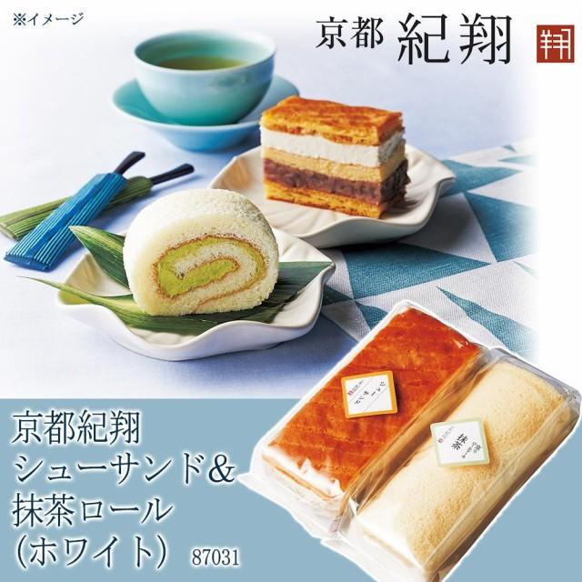 京都紀翔 シューサンド&抹茶ロール(ホワイト) ...