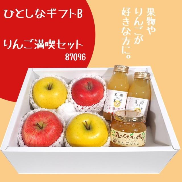 ひとしなギフトB りんご満喫セット 87096