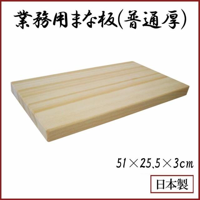 市原木工所 日本製 匠の工房 業務用まな板(普...