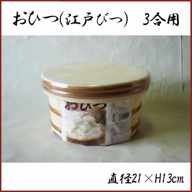 おひつ(江戸びつ) 3合用 120201