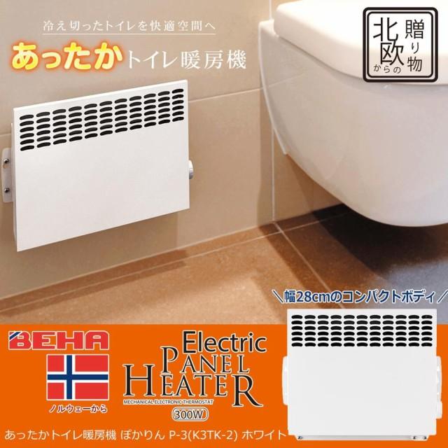 BEHA(ベーハ) 電気パネルヒーター あったかトイレ...