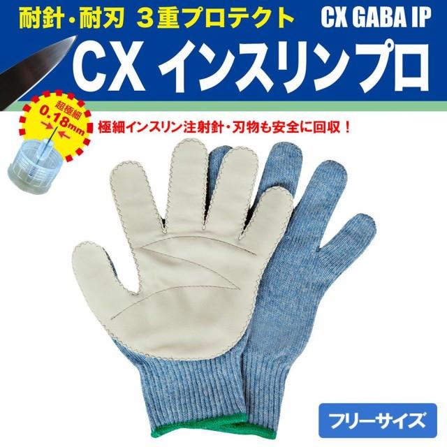 耐針・耐切作業手袋 CXインスリンプロ CX GABA IP...