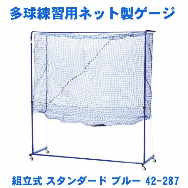 卓球トレメイト 多球練習用ネット製ゲージ 組立式...