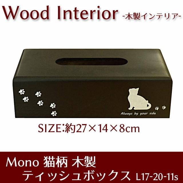 Wood Interior(木製インテリア) Mono 猫柄 木...
