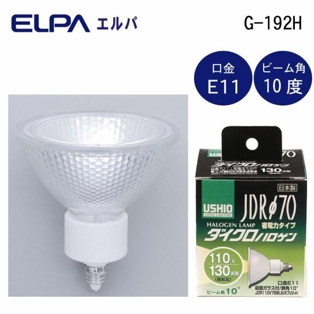 ELPA(エルパ) USHIO(ウシオ) 電球 JDRΦ70 ダイク...