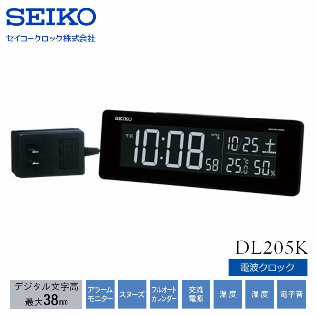 SEIKO セイコークロック 電波クロック デジタ...