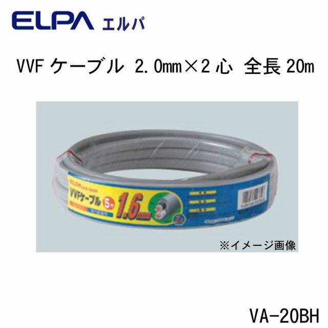 ELPA(エルパ) VVFケーブル 2.0mm×2心 全長20m VA...
