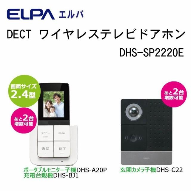 ELPA(エルパ) DECT ワイヤレステレビドアホン ポ...