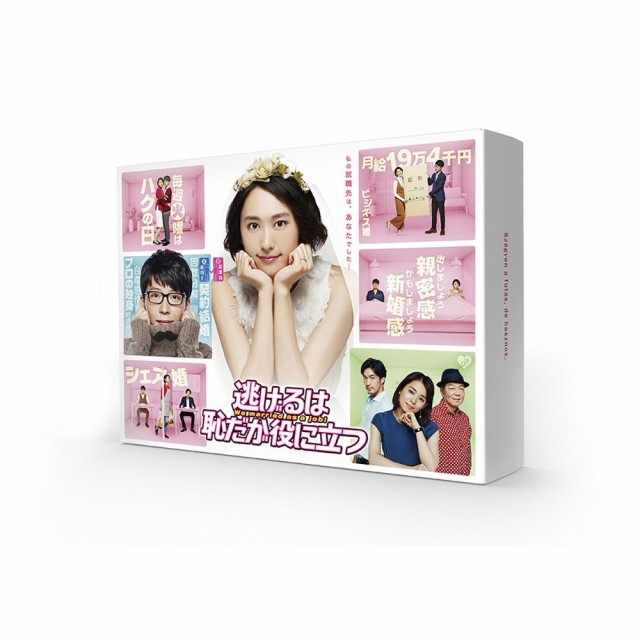 邦ドラマ 逃げるは恥だが役に立つ DVD-BOX TCE...