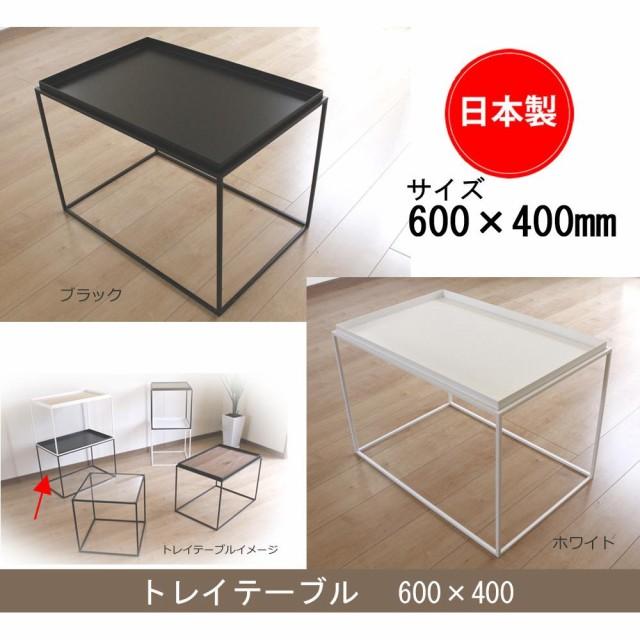 トレイテーブル サイドテーブル 600×400mm ブ...