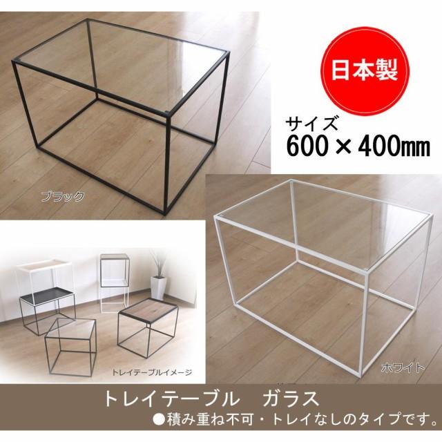 トレイテーブル サイドテーブル 600×400mm ガ...