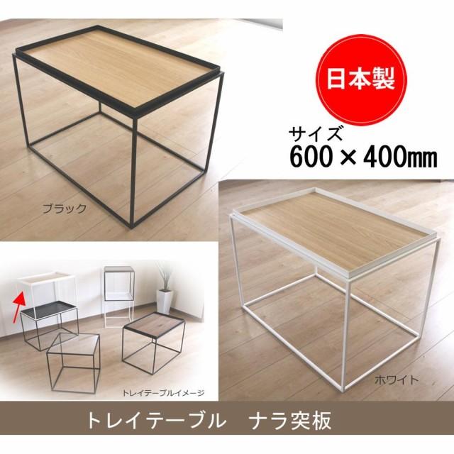 トレイテーブル サイドテーブル 600×400mm ナ...