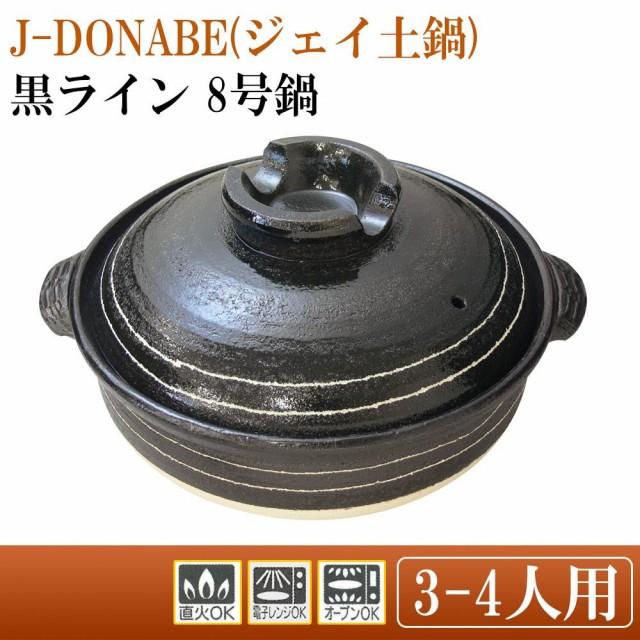 日本製 J-DONABE(ジェイ土鍋) 黒ライン 8号鍋...