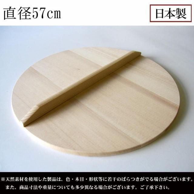 市原木工所 日本製 業務用 鍋蓋 落し蓋 直径...