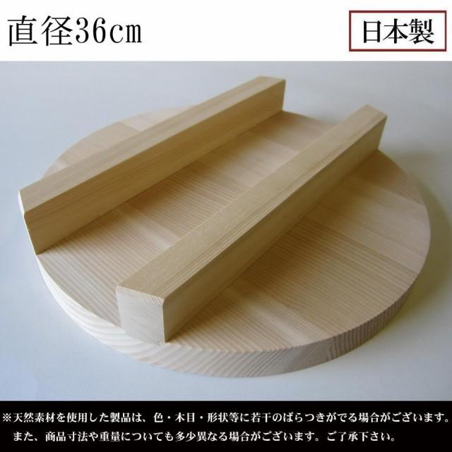 市原木工所 日本製 業務用 釜蓋 落し蓋 直径...