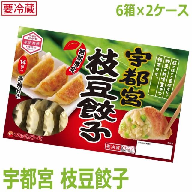 マルシンフーズ 宇都宮枝豆餃子 6箱×2ケース