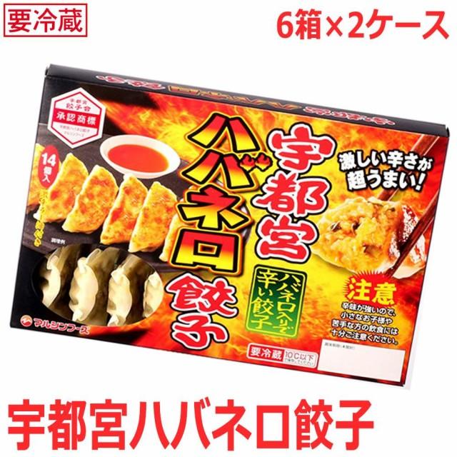 マルシンフーズ 宇都宮ハバネロ餃子 6箱×2ケー...
