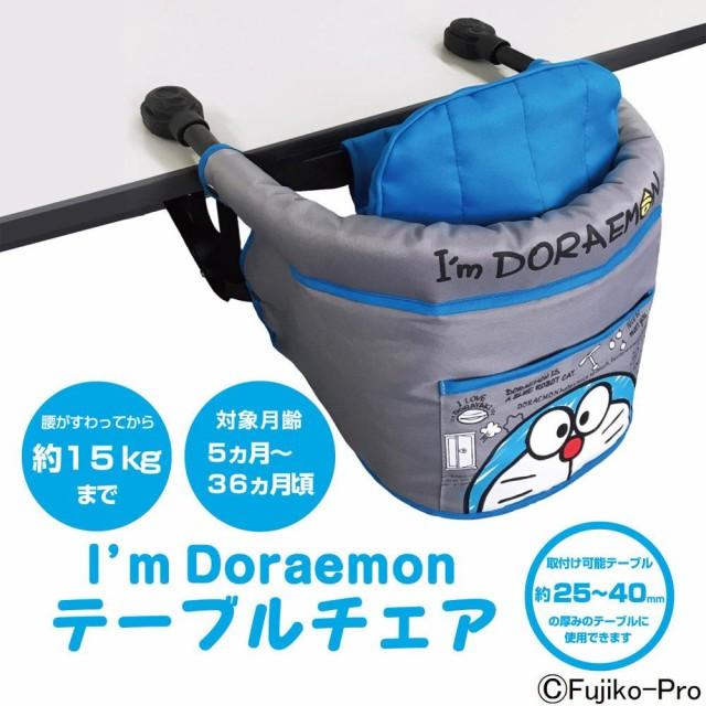 I'm Doraemon アイムドラえもん テーブルチェア...