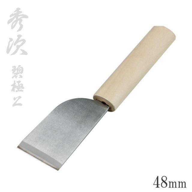 クラフト社 革包丁秀次(碧極上) 48mm 8720