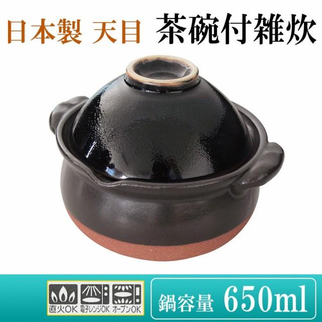 日本製 天目 茶碗付雑炊 0207-6840
