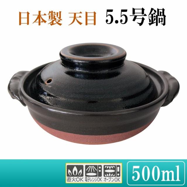 日本製 天目 5.5号鍋 0207-5050
