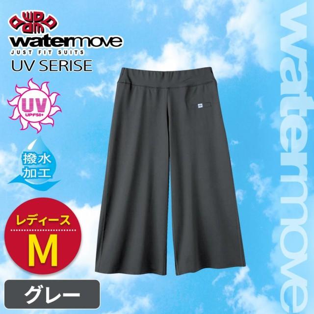 watermove ウォータームーブ UVシリーズ レディー...