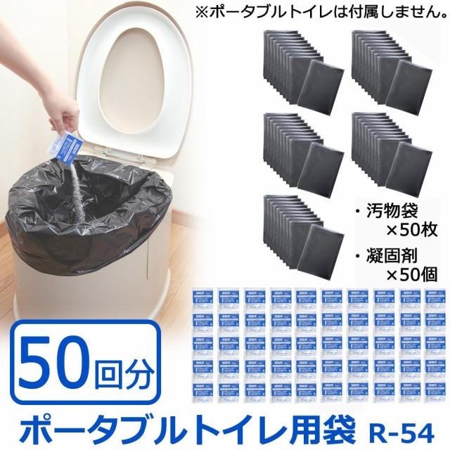 サンコー ポータブルトイレ用袋 50回分 R-54