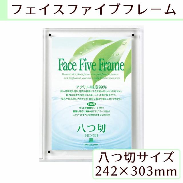 A.P.J フェイスファイブフレーム 八つ切サイズ(24...