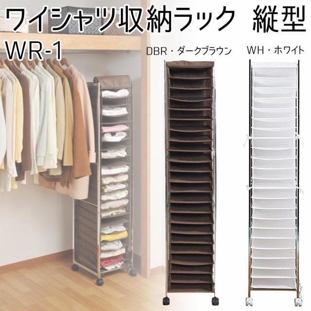 ワイシャツ収納ラック 縦型 WR-1 DBR・ダーク...