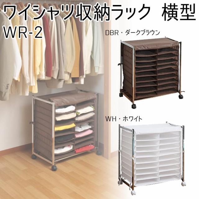 ワイシャツ収納ラック 横型 WR-2 DBR・ダーク...