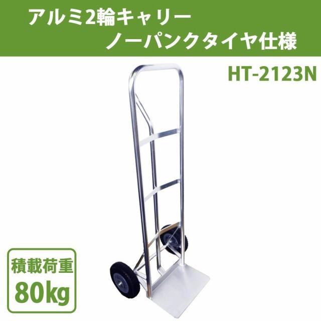 アルミ2輪キャリー ノーパンクタイヤ仕様 HT-2123...