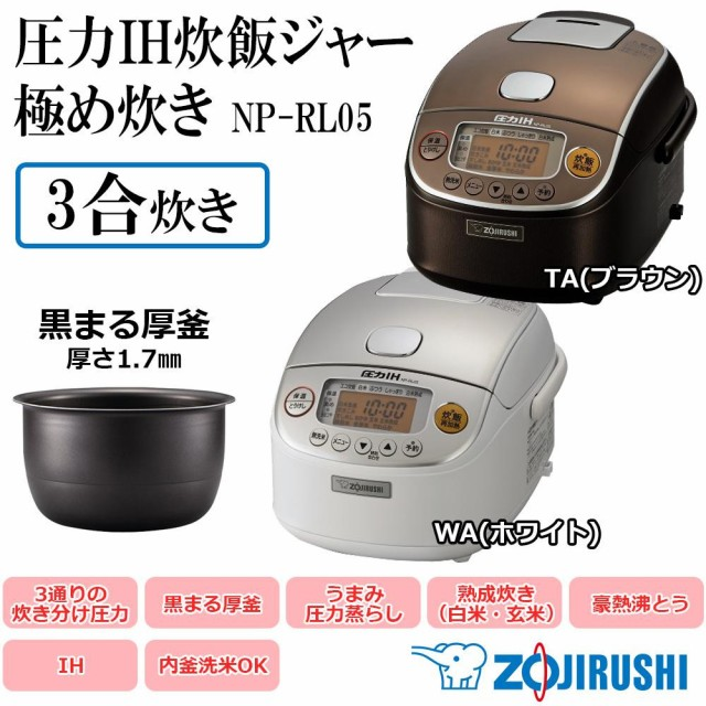 象印 圧力IH炊飯ジャー 極め炊き 黒まる厚釜 3合 ...