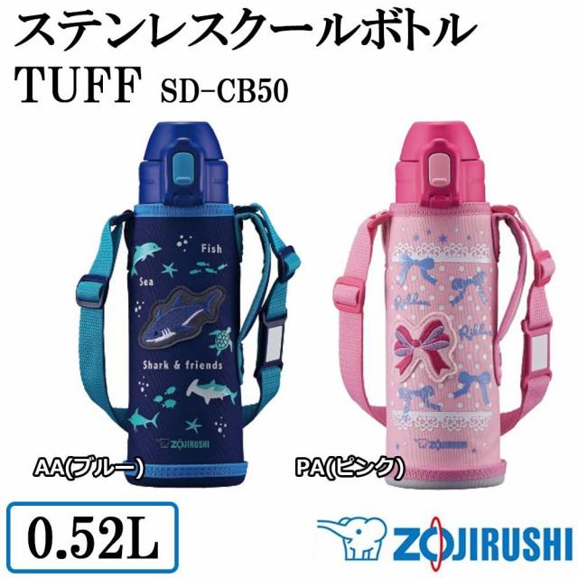 象印 ステンレスクールボトル TUFF 0.52L SD-CB50...