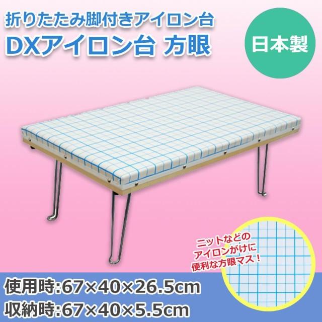 日本製 折りたたみ脚付きアイロン台 DXアイロン台...