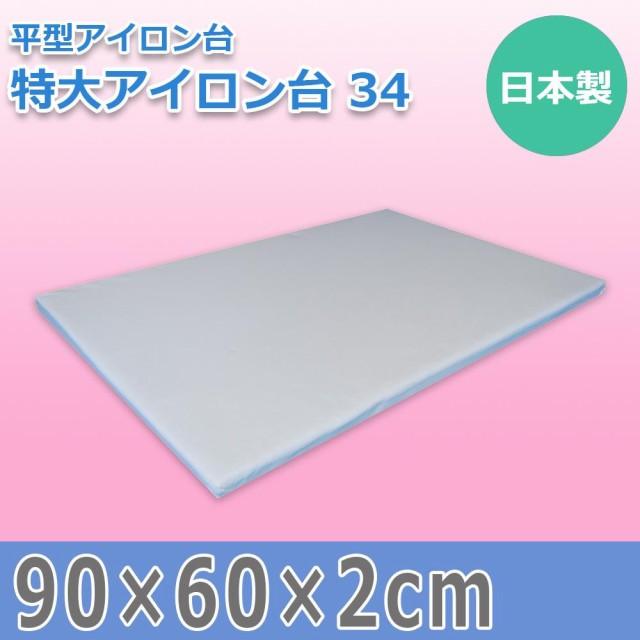 日本製 平型アイロン台 特大アイロン台 34 15240