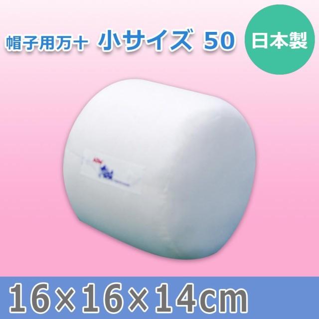 日本製 帽子用万十 小サイズ 50 15587