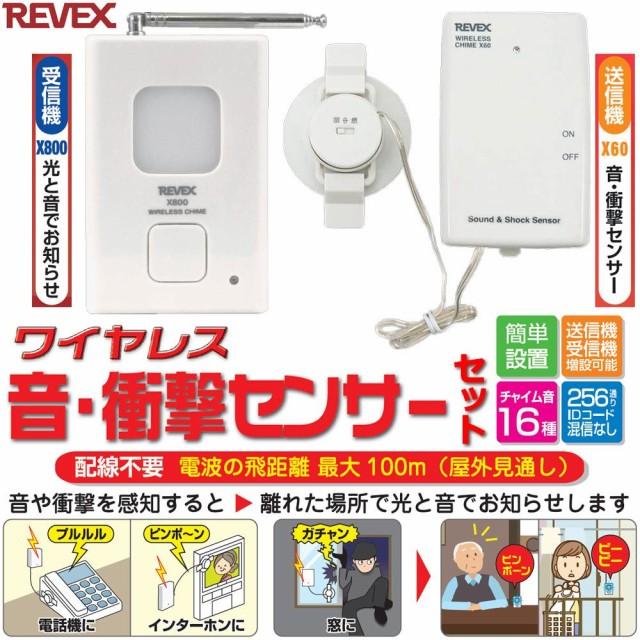 REVEX リーベックス ワイヤレス 音・衝撃センサー...