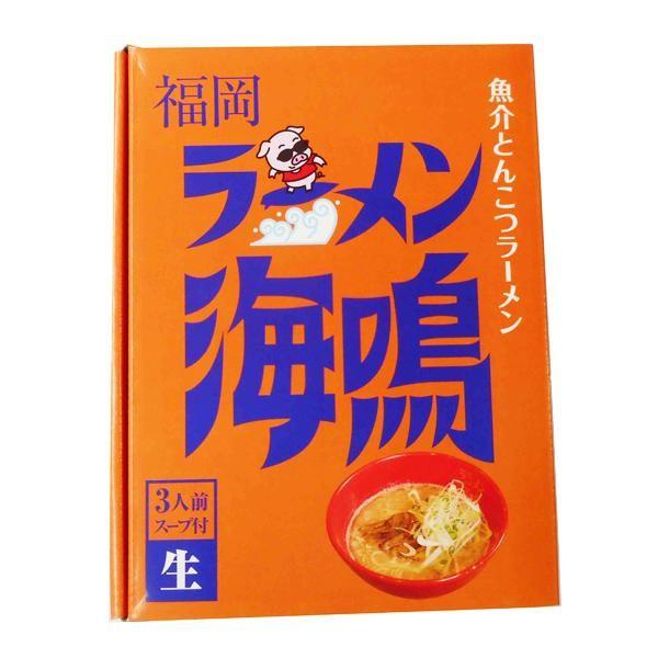 銘店シリーズ 箱入 福岡 ラーメン海鳴 3人前 20箱...