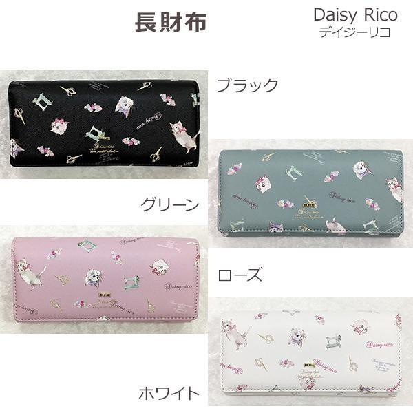 DaisyRico デイジーリコ ミミ 長財布 DR12-8 ブ...