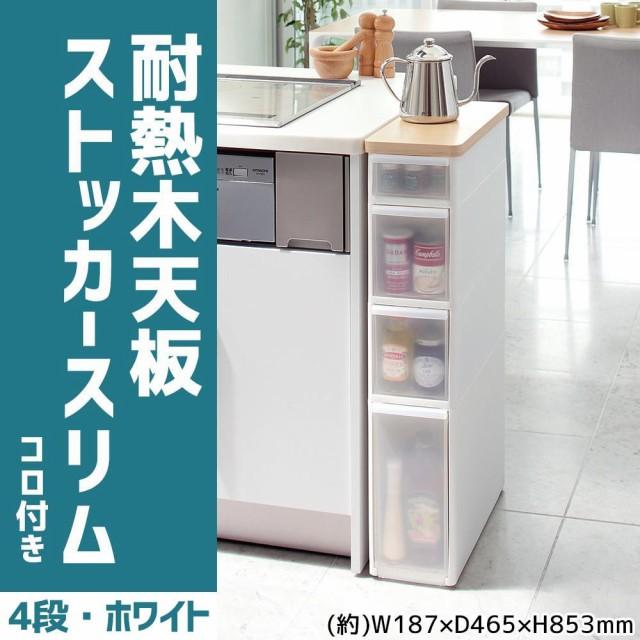 吉川国工業所 収納ストッカー 耐熱木天板ストッ...