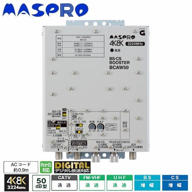マスプロ電工 4K・8K衛星放送(3224MHz)対応 共同...