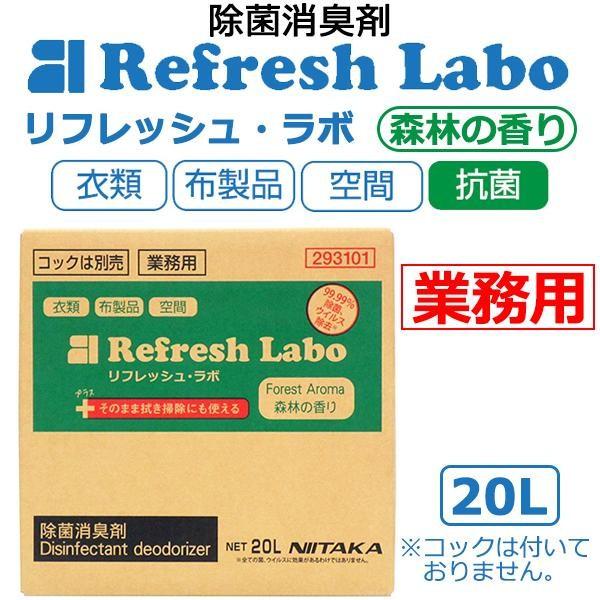 業務用 除菌消臭剤 リフレッシュ・ラボ(森林の香...