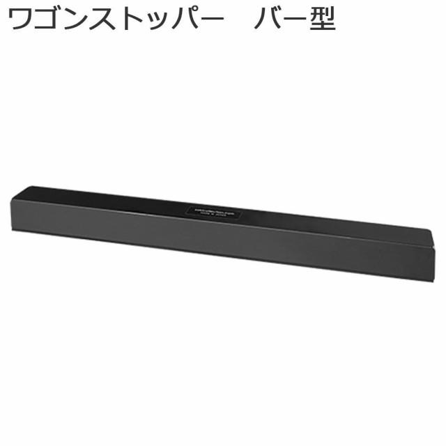日本製 SAKI(サキ) ワゴンストッパー バー型 ブラ...