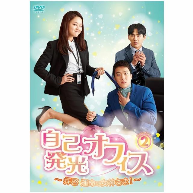自己発光オフィス〜拝啓 運命の女神さま!〜 DVD-B...