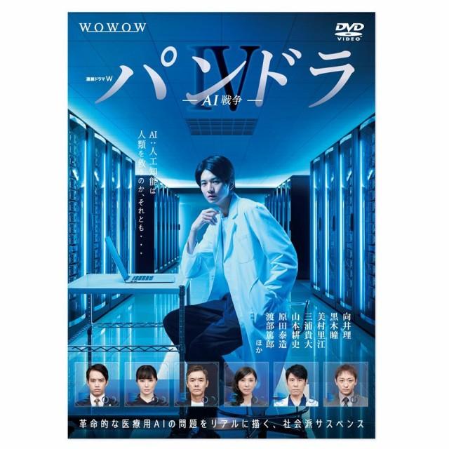 連続ドラマW パンドラIV AI戦争 DVD-BOX TCED-448...